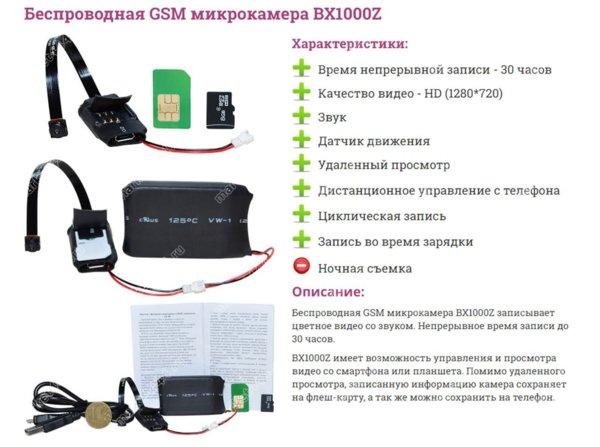 Микрокамеры - Беспроводная GSM микрокамера BX1000Z, купить в Москве