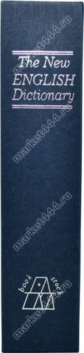 Книги сейфы - Книга сейф с замком SecretBook Z17, купить в Москве