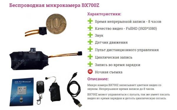 Микрокамеры - Беспроводная микрокамера BX700Z, купить в Москве