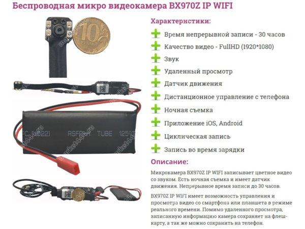 Микрокамеры - Беспроводная  микро видеокамера BX970Z IP WIFI, купить в Москве